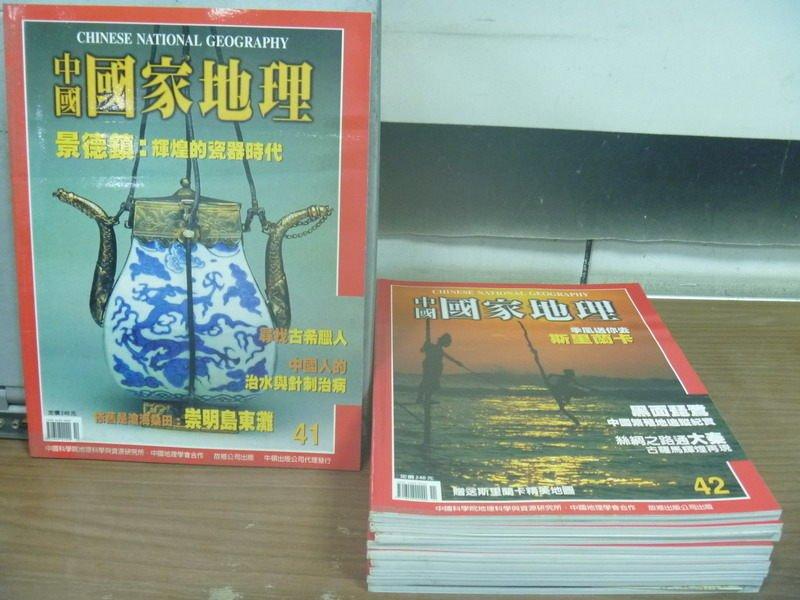 ~書寶 書T4/雜誌期刊_ZFL~中國國家地理_41^~50期間_共10本合售_景德鎮~輝