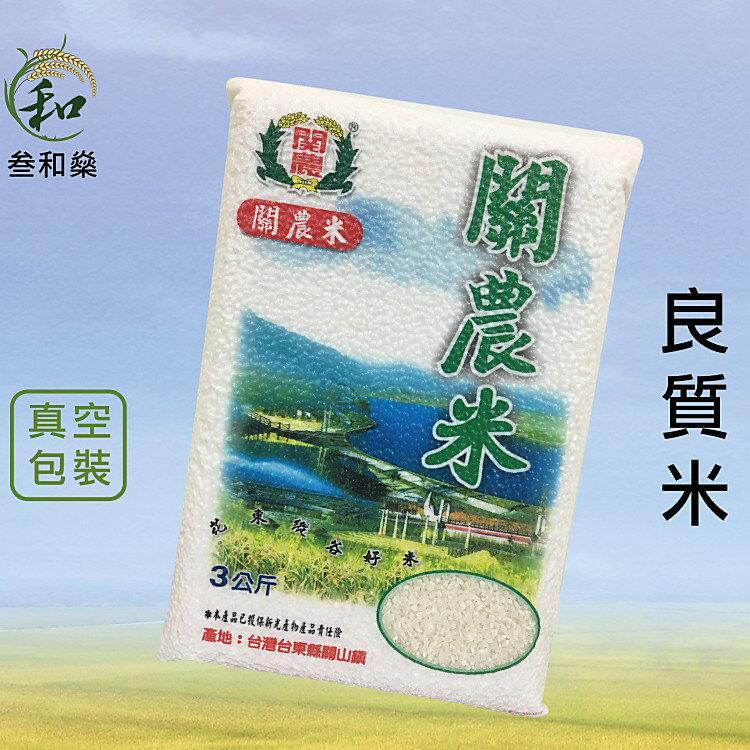 【?和燊】關農米1.8公斤 台東產地 關山米 花東好米 伴手禮 台東關山鎮農會 真空包裝