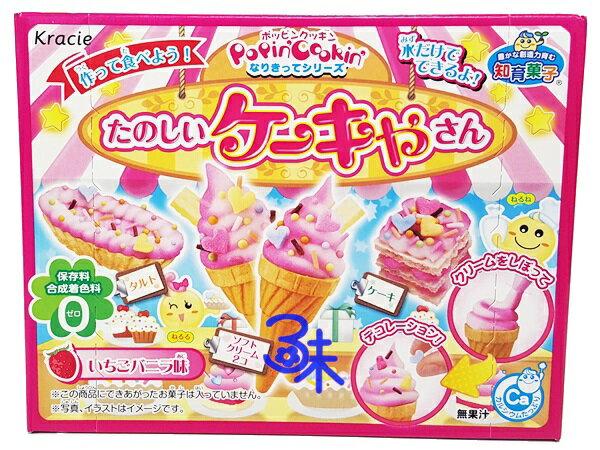 (日本) kracie 可利斯 手工diy糖果-冰淇淋組合 1盒 26 公克 特價118 元 【4901551353613】(蛋糕屋先生知育果子-香草草苺 知育?子創意DIY達人(甜點))