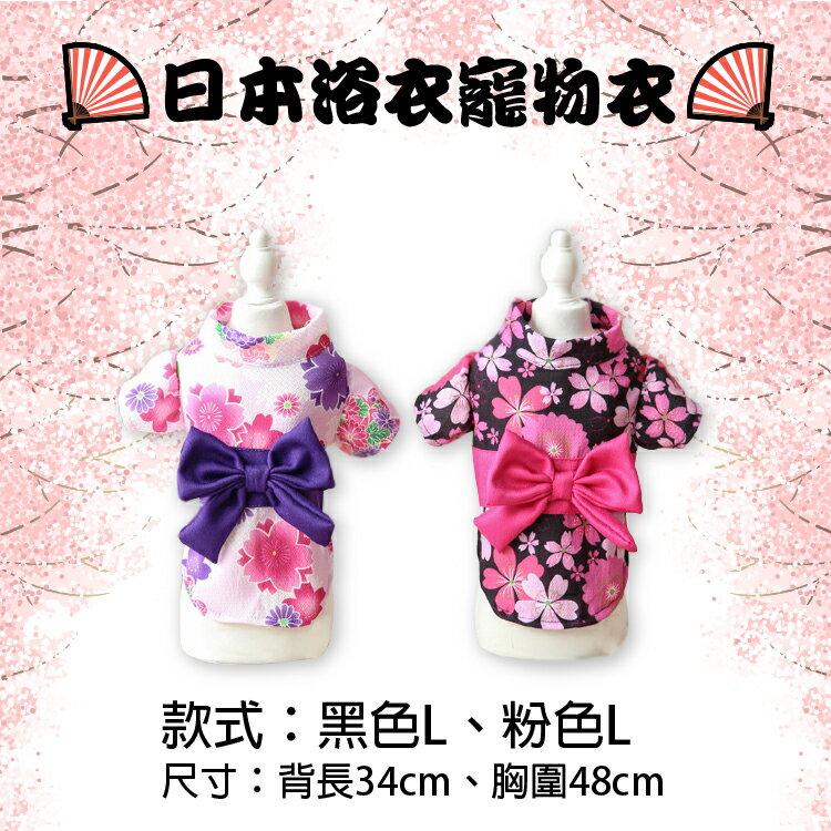 攝彩@日本浴衣寵物衣 L號 穿戴方便 愛犬愛貓服飾 寵物外出服 日式櫻花和服 大蝴蝶結小碎花 可愛氣質100分 西斯