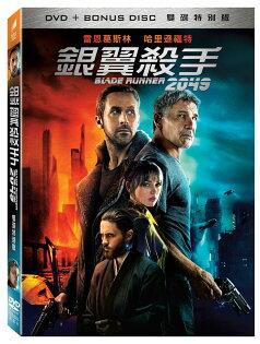 銀翼殺手2049(雙碟版)DVD