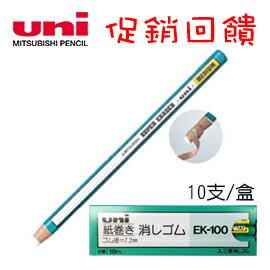 三菱 uni 紙捲 EK-100 橡皮擦 10支/盒