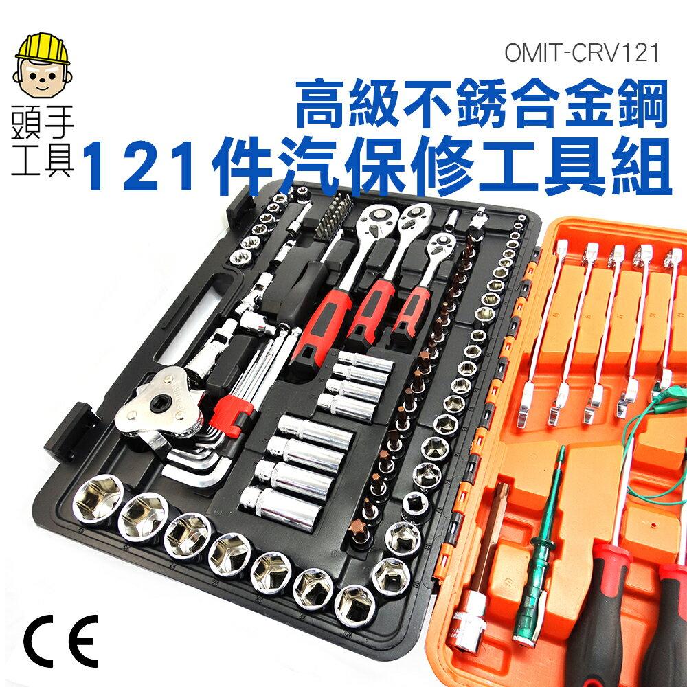 【頭手工具】內六角扳手 保修工具 DIY組裝 汽修組套套裝 火星塞套頭 維修工具 MIT-CRV121121件組汽保修工具組
