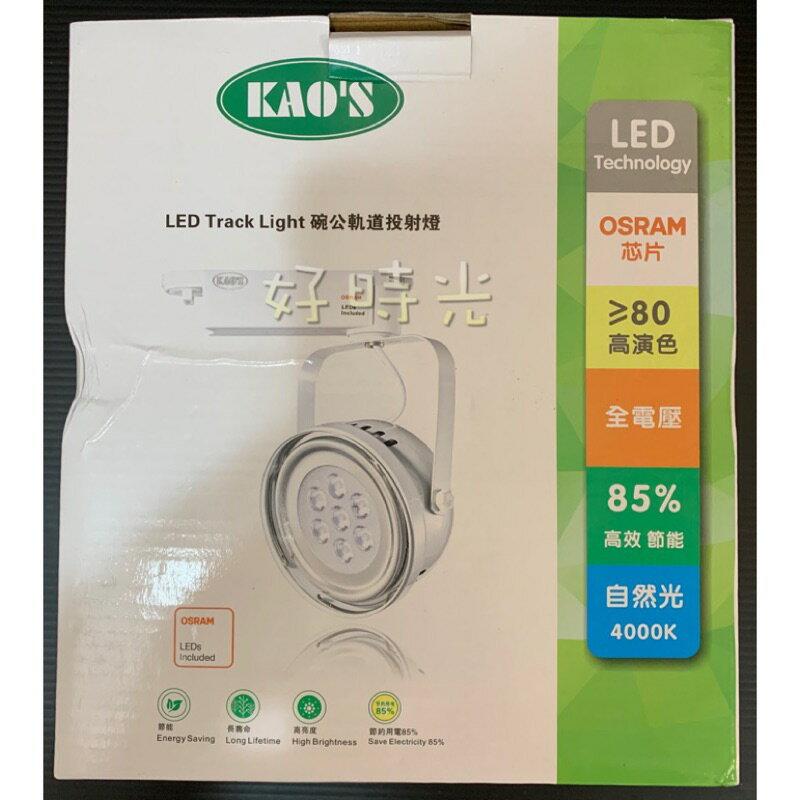 好時光~KAOS LED AR111 碗公式 軌道燈 投射燈 9W 12W 15W OSRAM晶片 全電壓