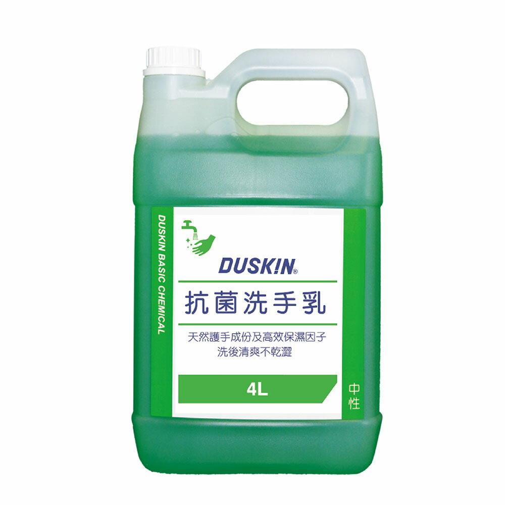 DUSKIN 抗菌洗手乳4L 勤洗手徹底洗淨污垢 大容量最省錢 居家防疫必備 1