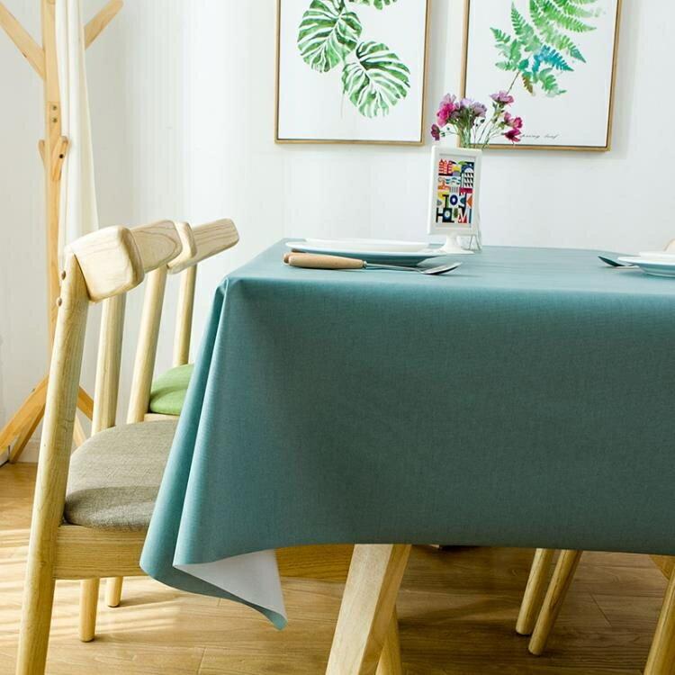 桌布 北歐簡約純色餐桌布 防水防燙防油免洗pvc塑料台布長方形茶幾桌布 領券下定更優惠