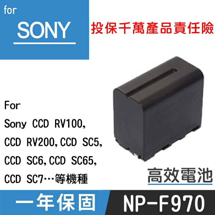 特價款@攝彩@Sony NP-F970 電池 CCD RV100 RV200 SC5 SC6 SC65 SC7…等機種