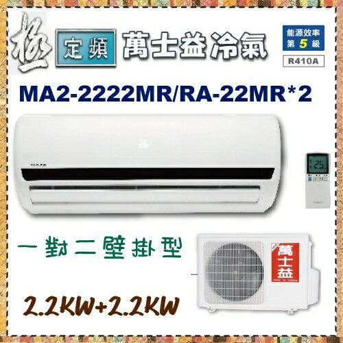 【萬士益冷氣】3-4坪 極定頻一對二《MA2-2222MR/RA-22MR*2》全新原廠保固