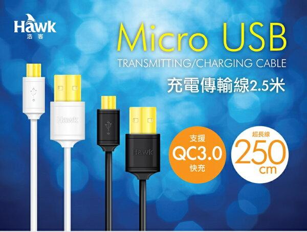 HawkMicroUSB充電傳輸線2.5米