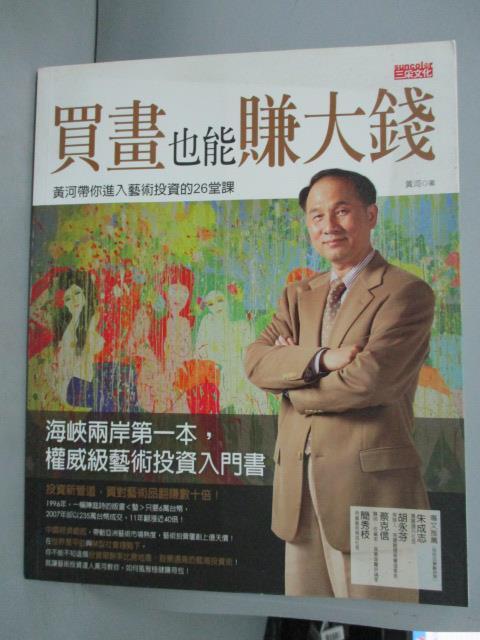 ~書寶 書T1/投資_YCW~買畫也能賺大錢~黃河帶你進入藝術投資的26堂課_黃河
