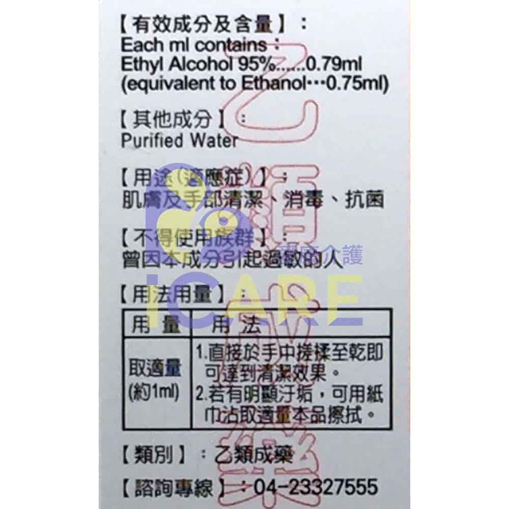 生發 清菌酒精 75% 500ml / 瓶+愛康介護+ 2
