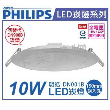 PHILIPS飛利浦 LED 明皓 DN001B 10W 5000K 白光 全電壓 15cm 崁燈 _ PH430560