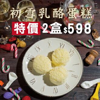初雪乳酪蛋糕(2盒/18入)