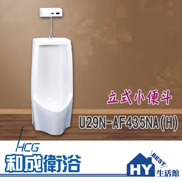 HCG 和成 U29N-AF435NA(H) AC式 立式小便斗 -《HY生活館》水電材料專賣店