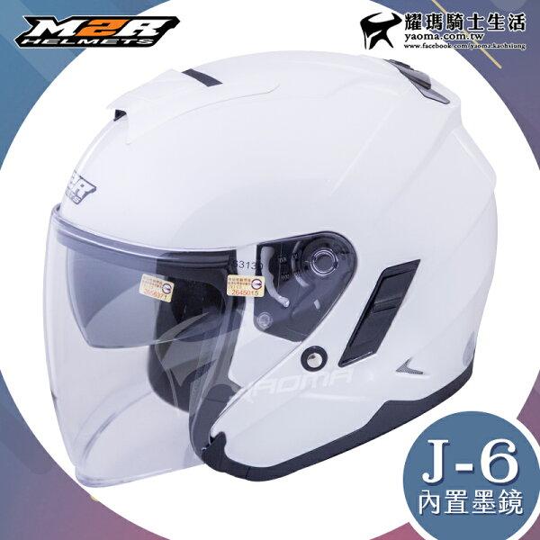 M2R安全帽J-6白素色內鏡雙鏡片內襯可拆半罩帽34罩帽通勤騎車J6耀瑪騎士機車部品