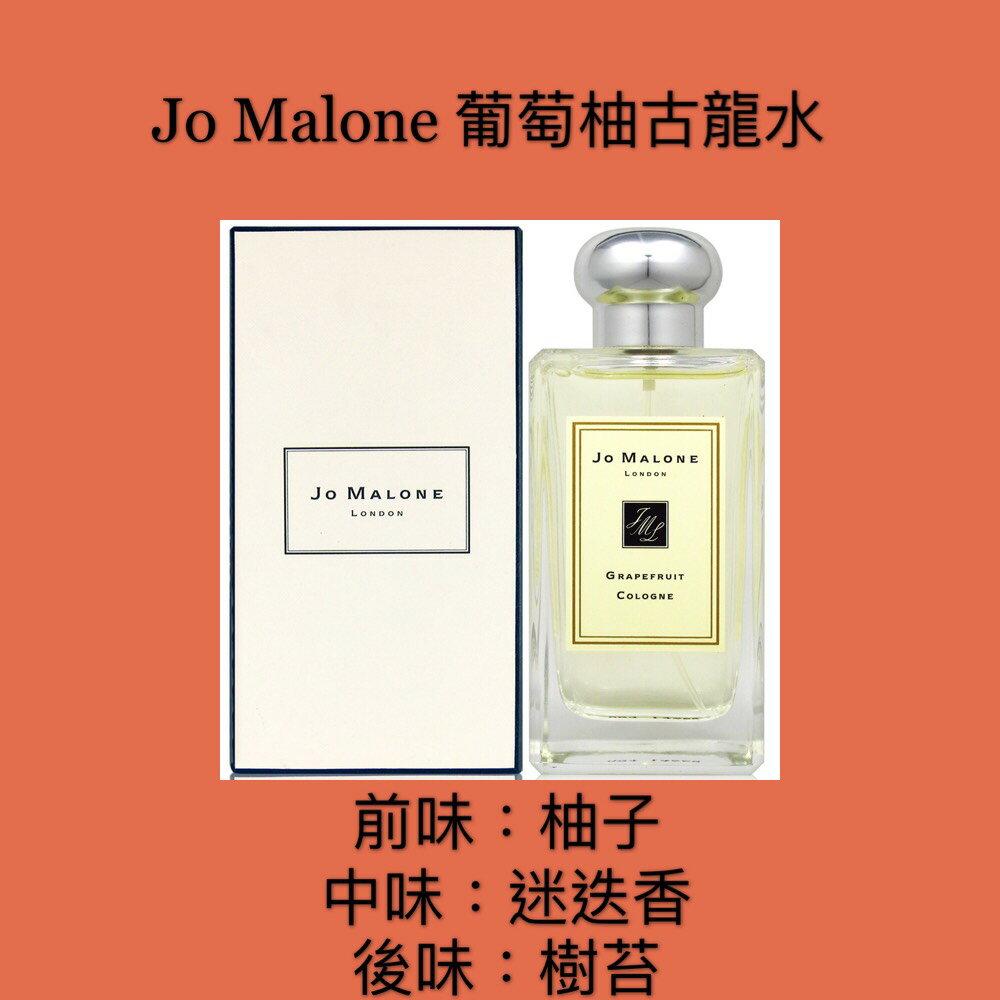 【香舍】Jo Malone 葡萄柚古龍水