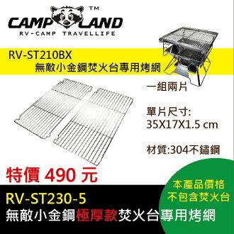 【露營趣】中和 CAMP LAND RV-ST230-5 無敵小金鋼極厚款焚火台專用烤網 RV-ST210BX 烤網 半烤網