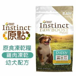 原點Instinct-原食凍乾糧 雞肉凍乾幼犬配方 5 lb