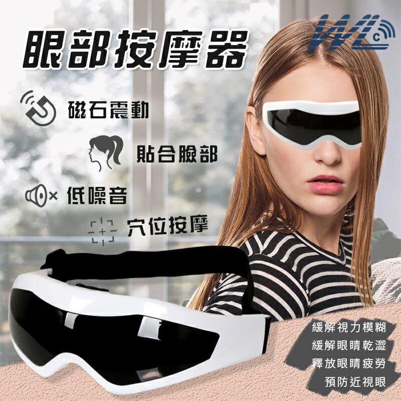 新款眼睛按摩器 眼睛按摩儀 眼部震動舒壓 按摩器 電動磁性 眼部按摩器 新款818護眼儀保護視力 護眼儀 按摩