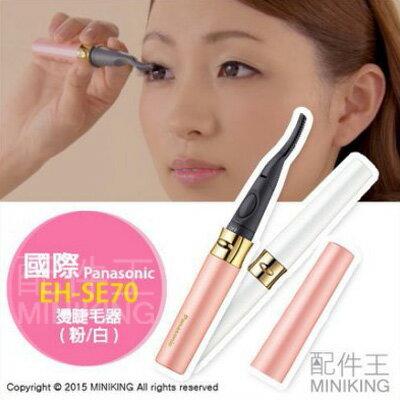 【配件王】日本代購 Panasonic 國際牌 EH-SE70 燙睫毛器 電熱睫毛夾 女人我最大 勝 EH-SE60