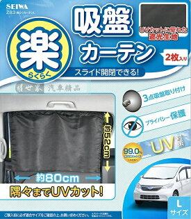 權世界@汽車用品日本SEIWA吸盤式固定側窗專用遮陽窗簾99%抗UV黑色2入52×80公分Z83