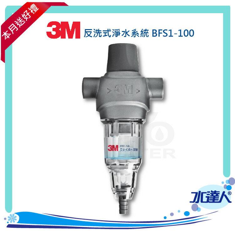 3M 反洗式淨水系統 BFS1-100─可用於水塔前置處理有效過濾雜質顆粒