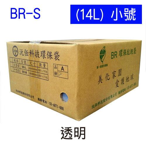【史代新文具】BR 14L 20L 30L 50L 90L 120L 環保標章 透明色 環保垃圾袋