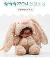 美樂蒂My Melody周邊商品推薦到【超Q呆萌】 蒙奇奇 動物變身款 絨毛玩具 娃娃 公仔 兔子 熊熊 可愛時尚 多款可選 23CM【H00165】