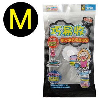 巧易收炭元素防潮壓縮袋M (約70x100cm) / VB7632 真空衣物棉被壓縮袋