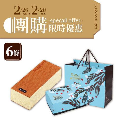 【糖村SUGAR & SPICE】『2 / 26-2 / 28團購優惠限定』 法式鮮奶乳酪 / 6條 0