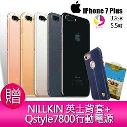 ★下單最高16倍點數送★   12期0利率 Apple iPhone 7 Plus 32GB 防水防塵IP67 5.5 吋智慧型手機【贈NILLKIN 英士皮革保護殼*1+Qstyle7800行動電源*1】