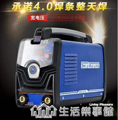 世紀瑞凌315 400 250雙電壓220v 380v兩用全自動家用工業級電焊機 220vNMS   麻吉好貨