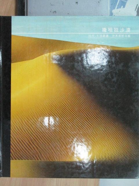 【書寶二手書T3/地理_WDT】撒哈拉沙漠_傑勒美史維夫特