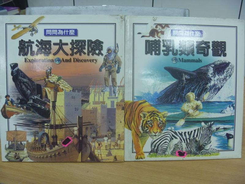 【書寶二手書T3/少年童書_WGZ】問問為什麼-航海大探險_哺乳類奇觀_2本合售