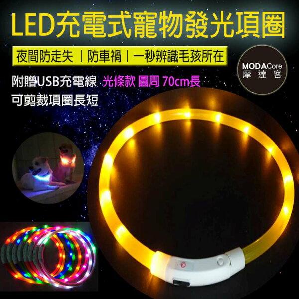【摩達客寵物系列】充電式LED寵物發光項圈(附贈USB充電線)(70CM長黃色燈條款)大型犬貓適用狗狗夜光圈