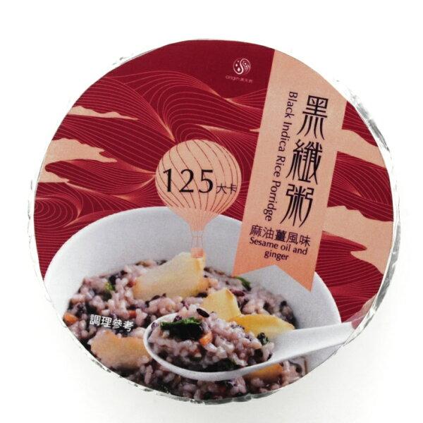 【新品上市】源天然黑纖粥麻油薑口味(即食1分鐘,可熱泡冷沖)