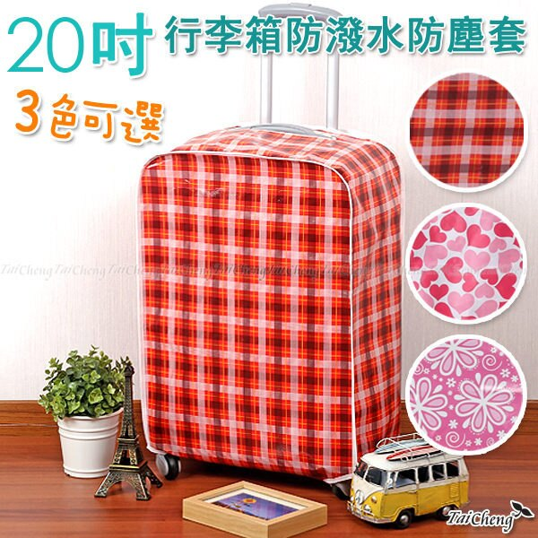 防塵罩 行李箱專用防潑水防塵罩-20吋-台灣製 日本牧野 登機箱 旅行包 出國 MAKINO