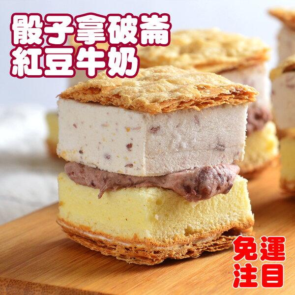 【驚奇上市】拿破崙進化論♚骰子拿破崙(6入組)♚紅豆牛奶冰淇淋