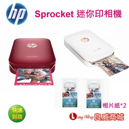HP Sprocket 口袋相印機 迷你印相機 相片印表機 Photo Printer +兩盒相片紙