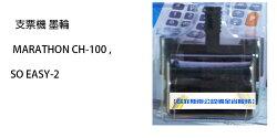 【歐菲斯辦公設備】 MARATHON  支票機墨輪 專用墨球  CH-100