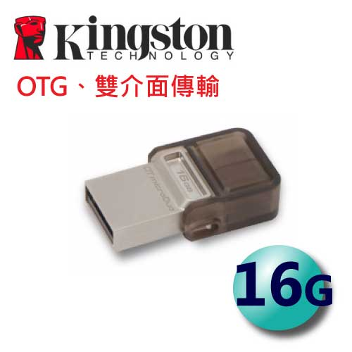 Kingston 金士頓 16GB microDUO OTG USB2.0 雙傳輸 隨身碟