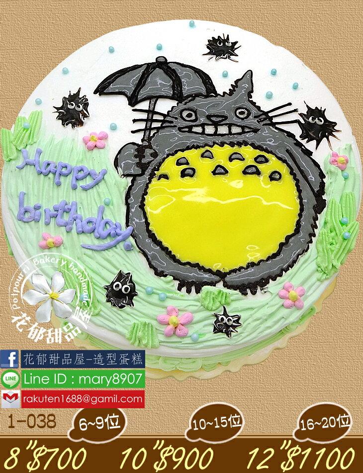 龍貓平面造型蛋糕-8吋-花郁甜品屋1038