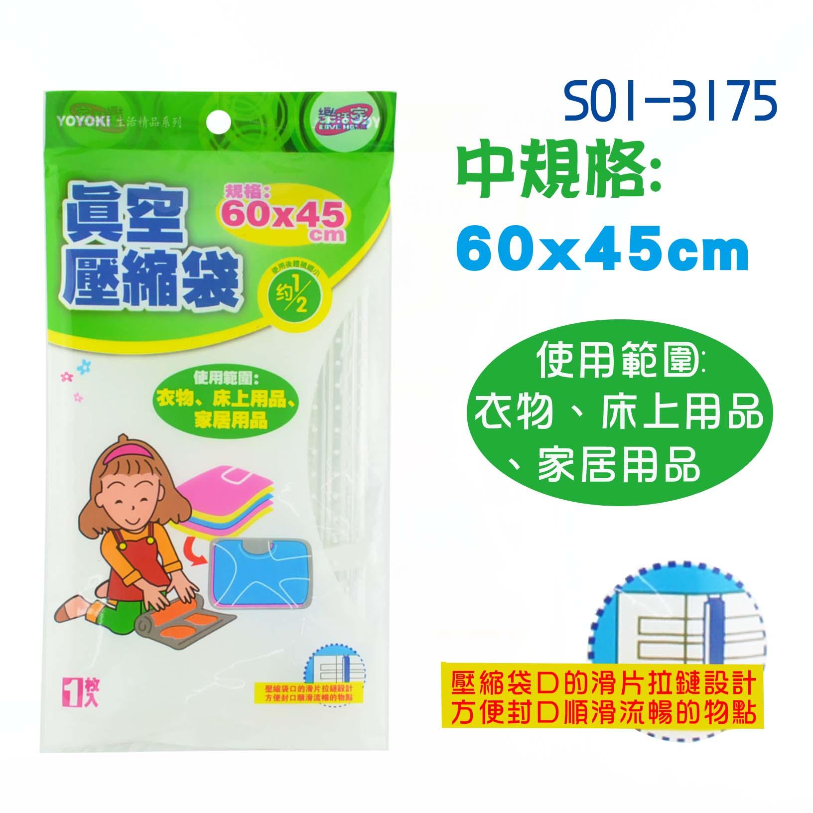 樂活真空壓縮袋(中) 60*45 衣物壓縮袋