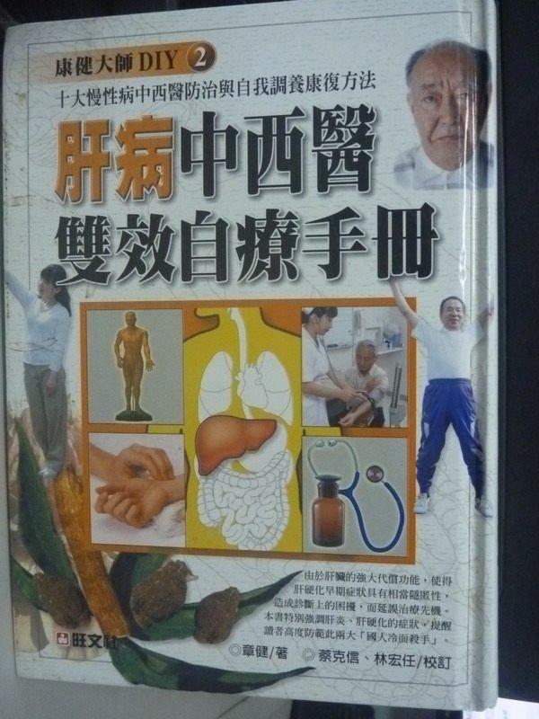 【書寶二手書T2/醫療_HBK】肝病中西醫雙效自療手冊_章健