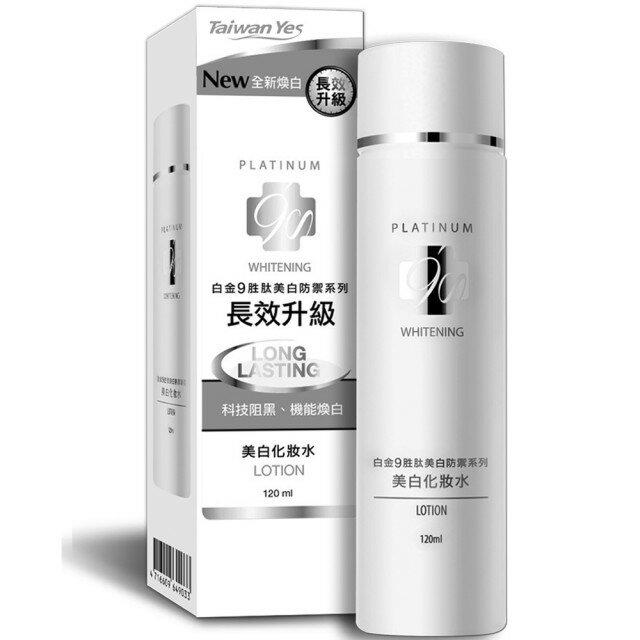 【Taiwan Yes】白金9胜?美白化妝水 120ml