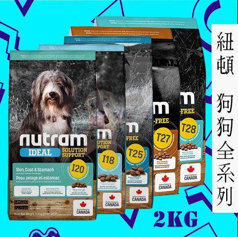 Nutram 紐頓 狗飼料全品項2kg(t23 t25 t26 t27 t28 s2 s6 s7 s9 s10 i18 i20)