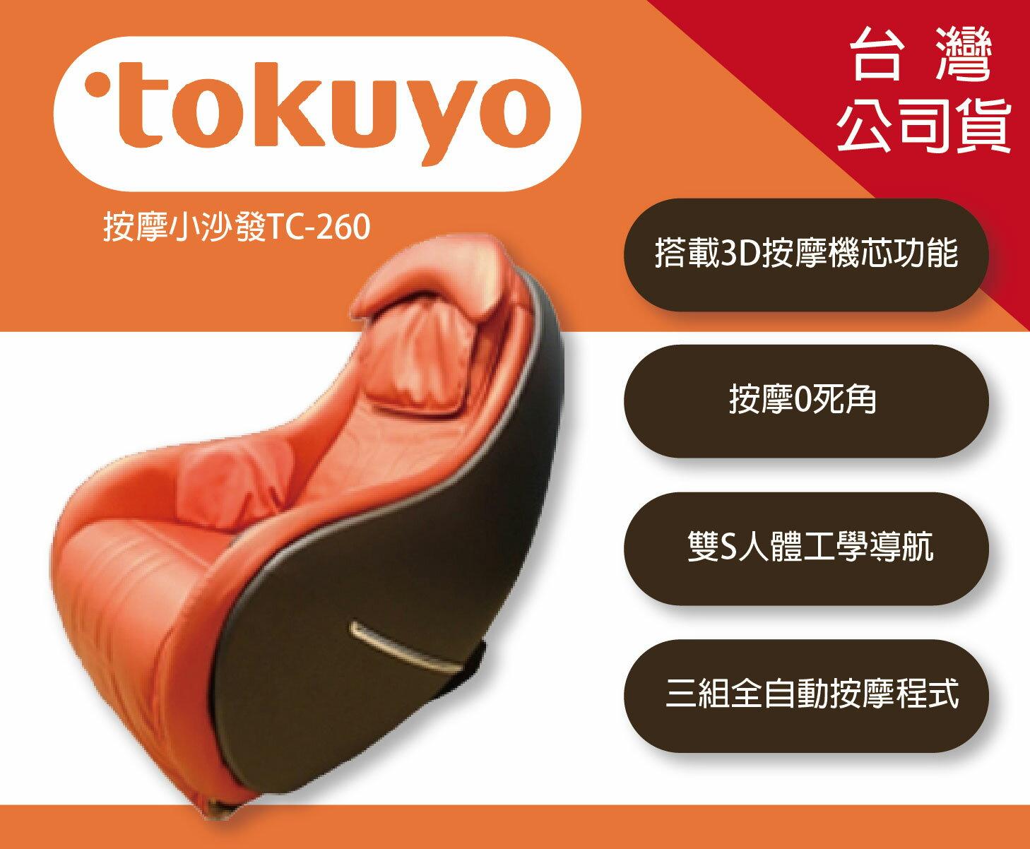 【Tokuyo】按摩小沙發TC-260 (按摩椅 蔡依林代言 台灣公司貨全新未拆封)- 免運宅配