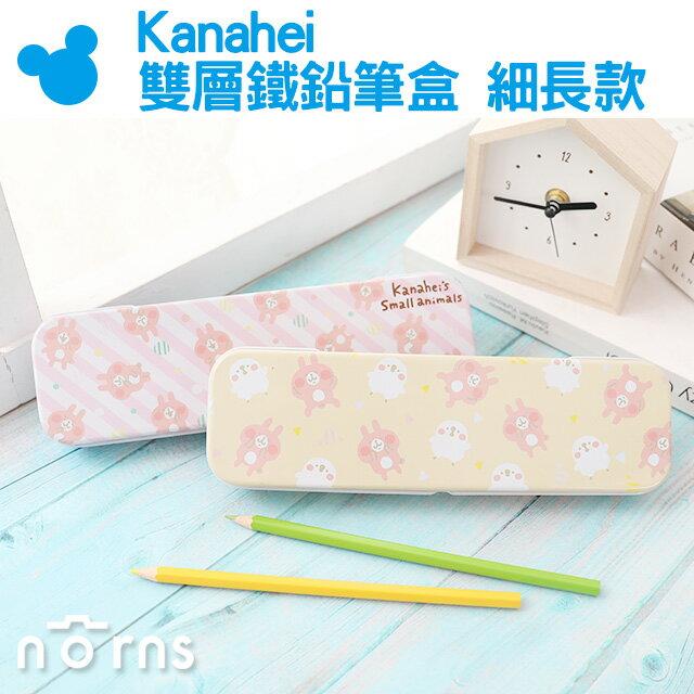 【Kanahei雙層鐵鉛筆盒 細長款】Norns 卡娜赫拉 小雞P助 粉紅兔兔 鐵筆盒 筆