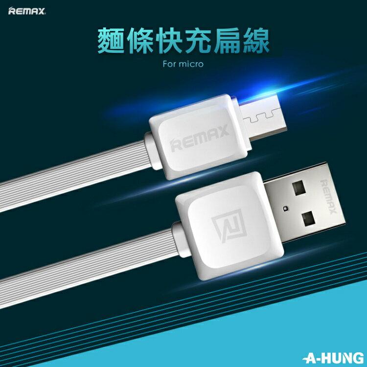 REMAX 原廠 Micro USB 麵條快充扁線 快充線 快速充電線 三星 HTC SONY 手機平板 小米 行動電源