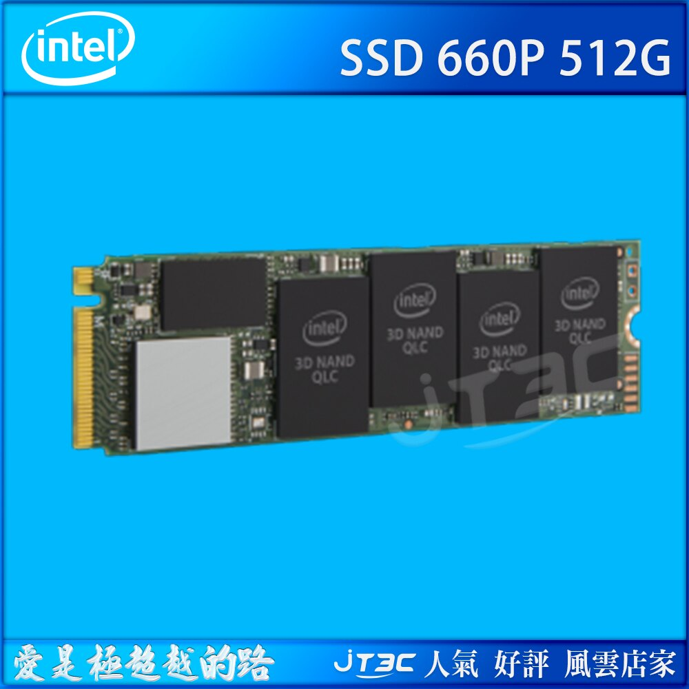Intel 660p 512GB 512G SSD PCIe M.2 2280 NVMe 固態硬碟 五年保固